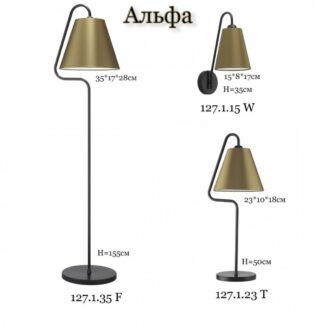 Комплект светильников Альфа