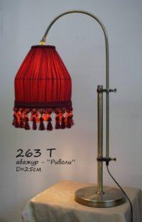 Настольная лампа - Классика 263 Т с абажуром Риволи