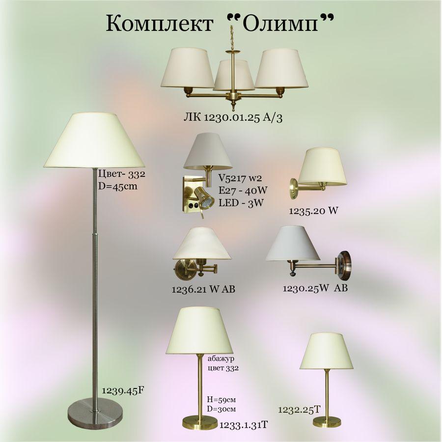 """Комплект светильников для отеля """"Олимп"""""""