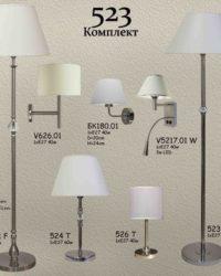 Комплект светильников для отеля 523