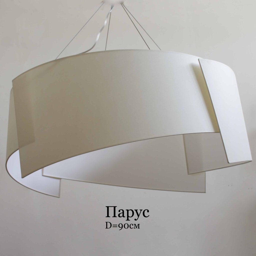 Дизайнерский подвесной абажур Парус