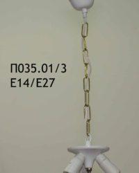 Подвес для абажура П035.01/3