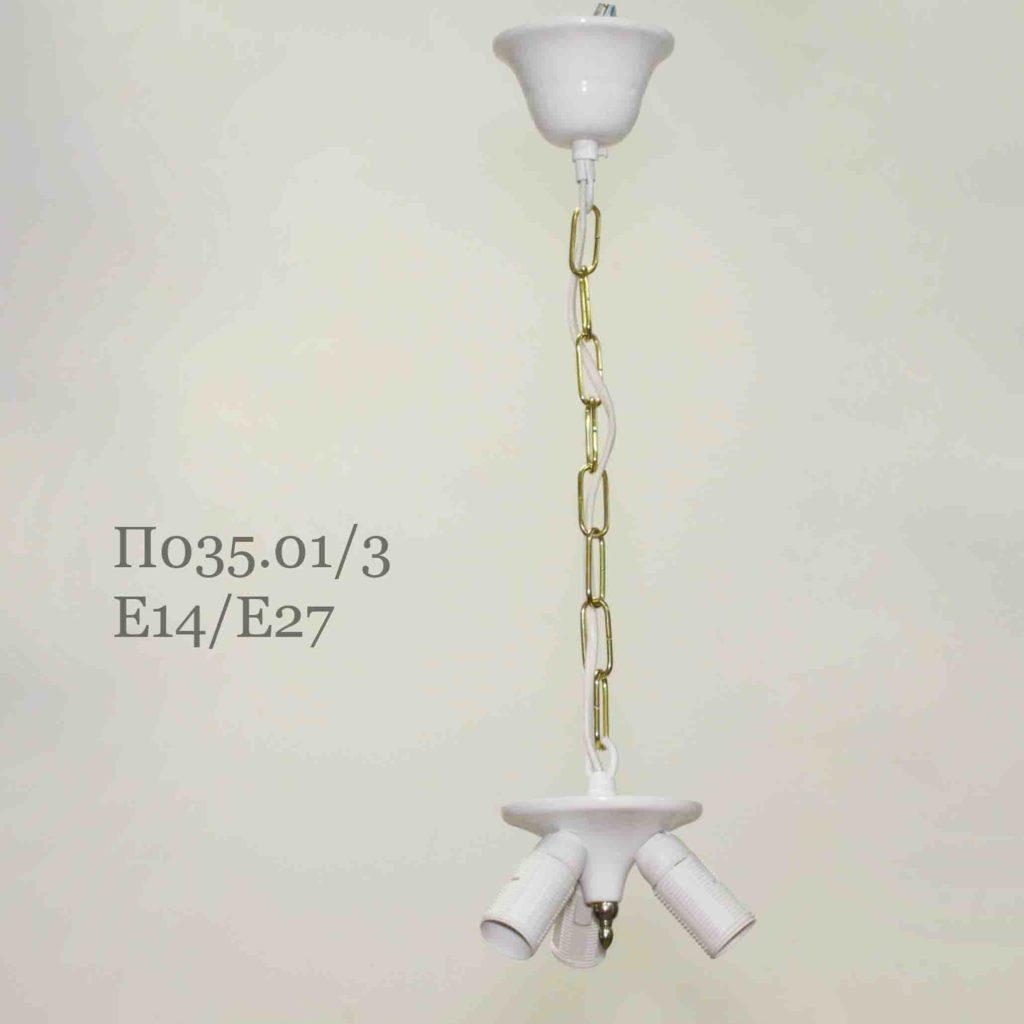 Подвес для абажура с цепью на три лампы П035.01/3