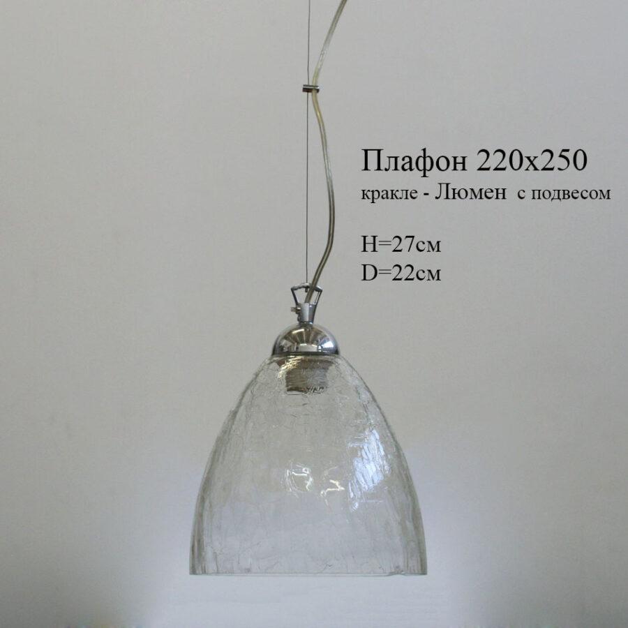 Подвесной светильник со стеклянным плафоном П027
