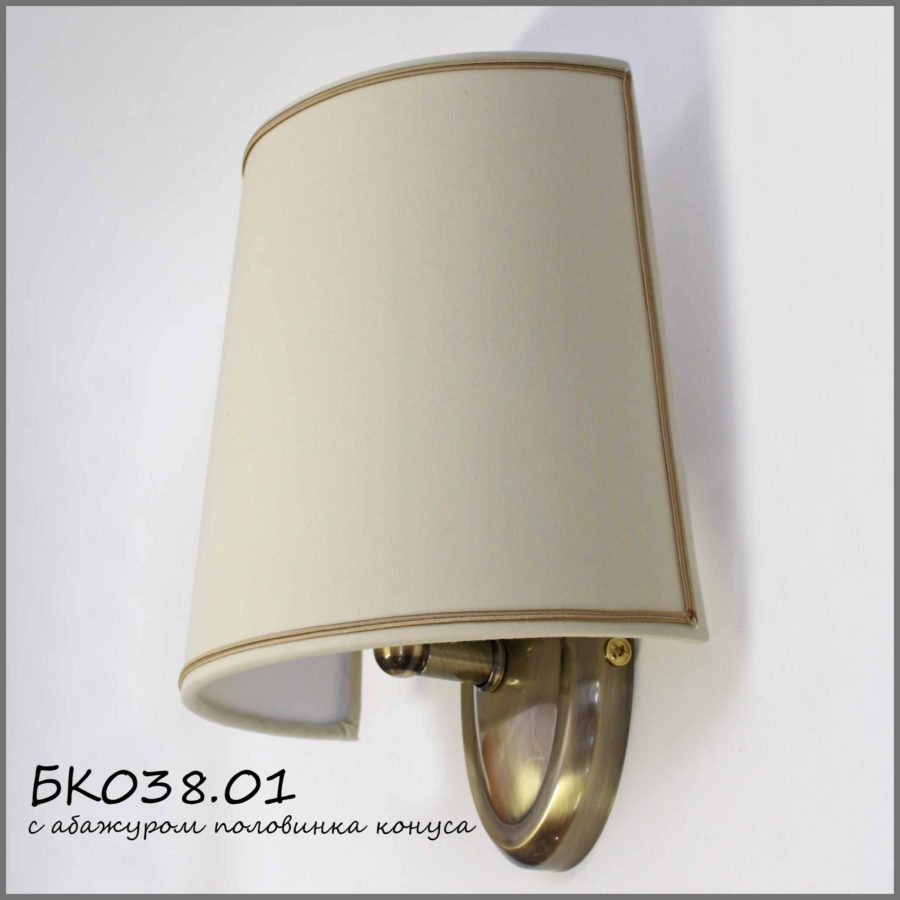 Бра настенное БК038.01 с абажуром половинка