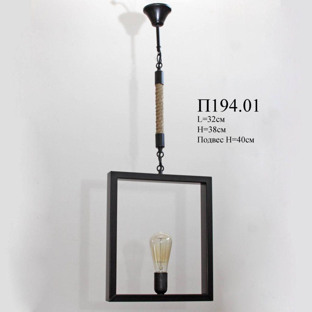 Подвесной светильник П194.01 рамка.