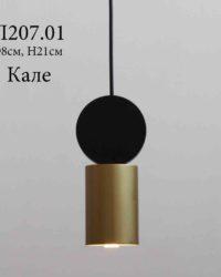 Светильник подвесной П207.01 Калее CALÉ(E)