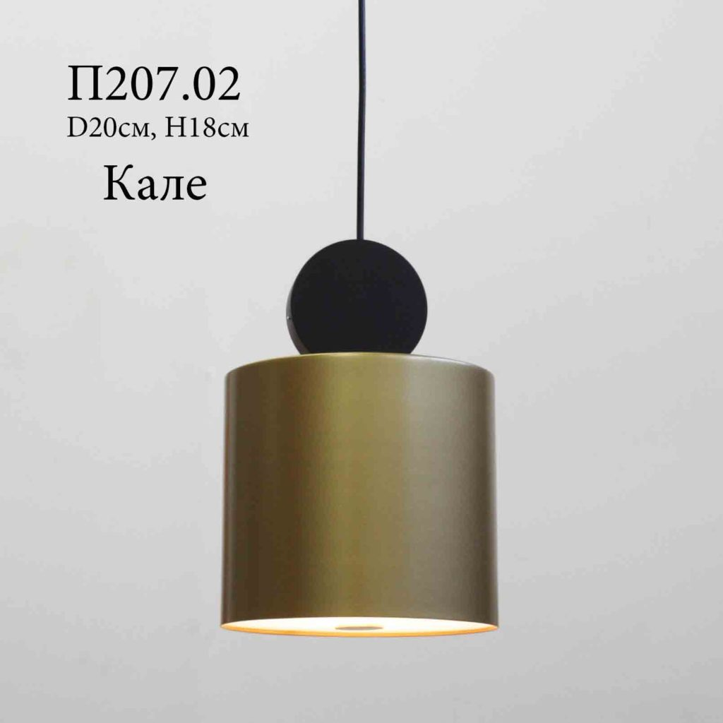 Светильник подвесной П207.02 Калее CALÉ(E)