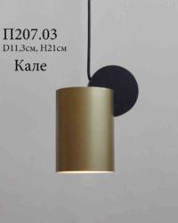 Светильник подвесной П207.03 Калее CALÉ(E)