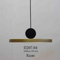 Светильник подвесной П207.04 Калее CALÉ(E)