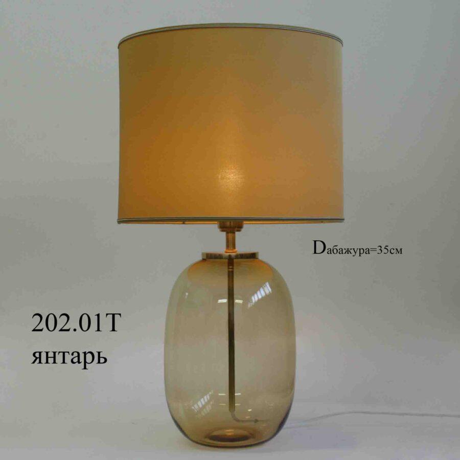 Стеклянная лампа с абажуром 202.01Т янтарь