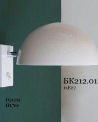 Настенный светильник с металлическим плафоном БК212.011