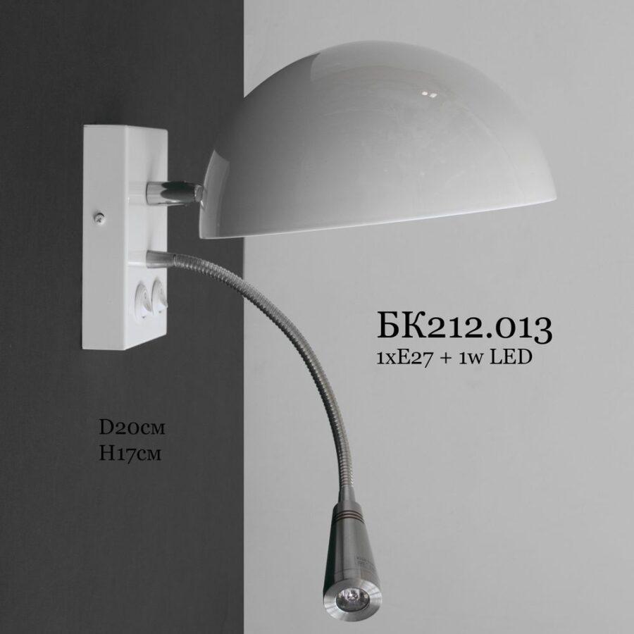 Настенный светильник с подсветкой для чтения БК212.012