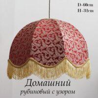 Абажур ретро Домашний (рубиновый с узором)