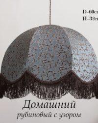 Абажур ретро Домашний голубой топаз с узором