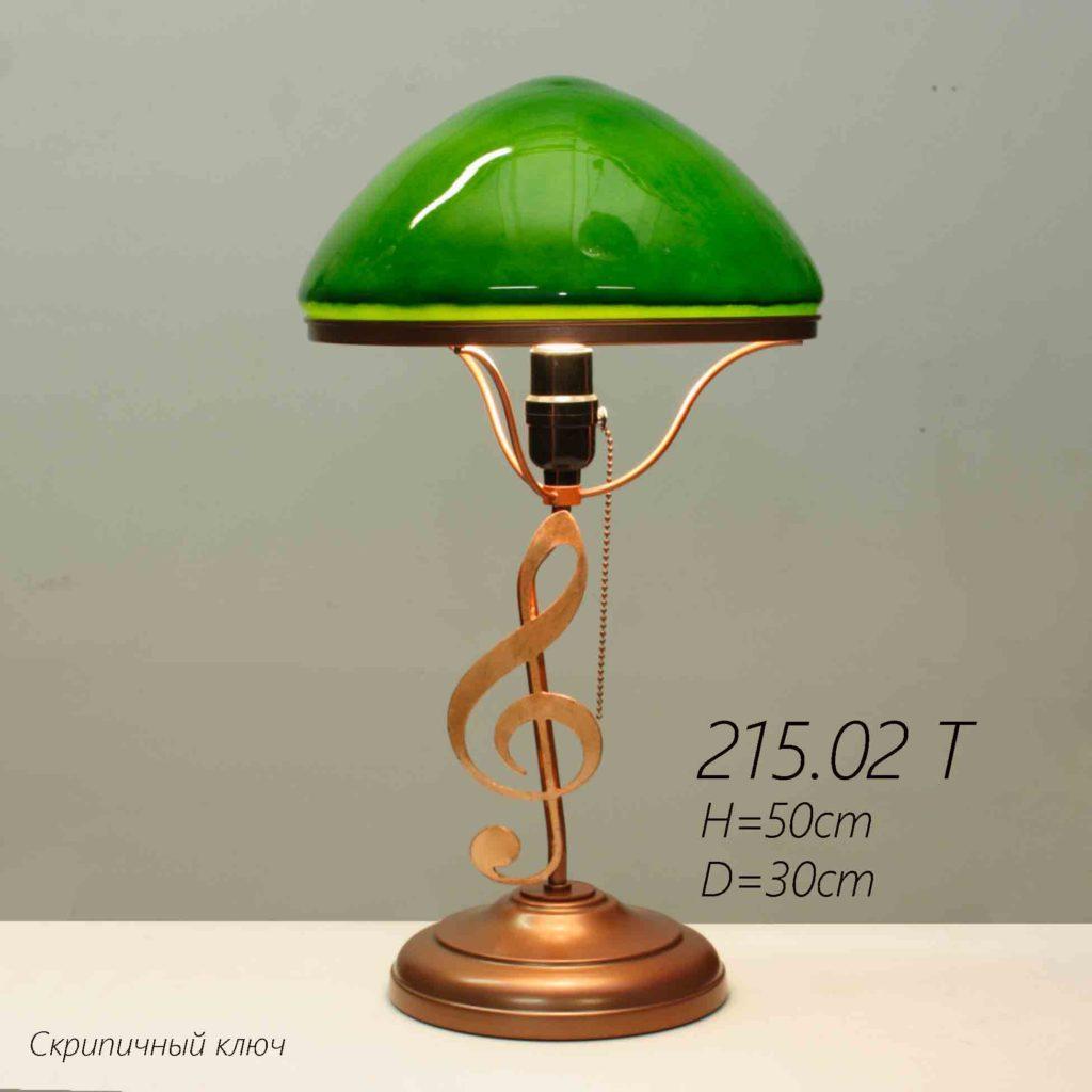 """Лампа кабинетная 215.02 Т """"Скрипичный ключ"""""""
