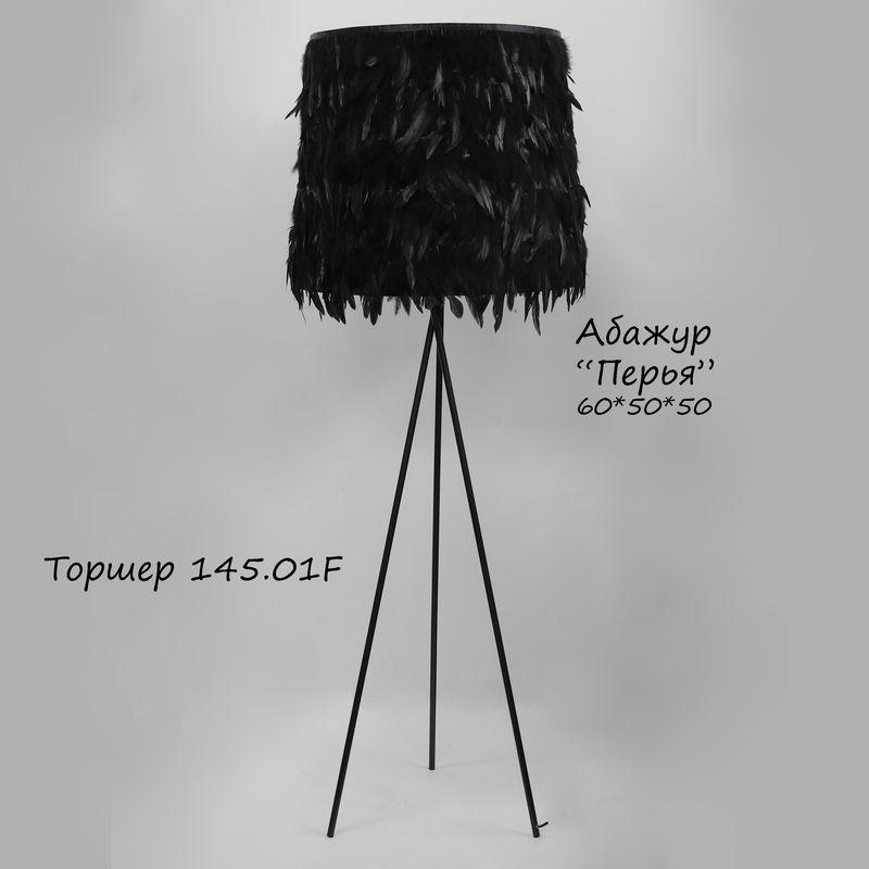 Торшер с абажуром Перья 145.01F