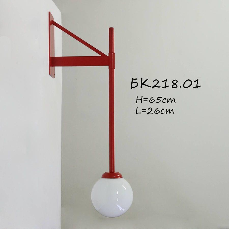 Бра красное с плафоном шар БК218.01