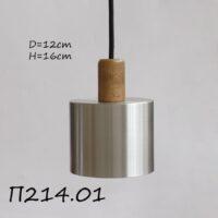 Подвесной светильник с металлическим плафоном П214.01