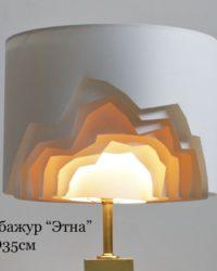 Абажур из пластика Этна
