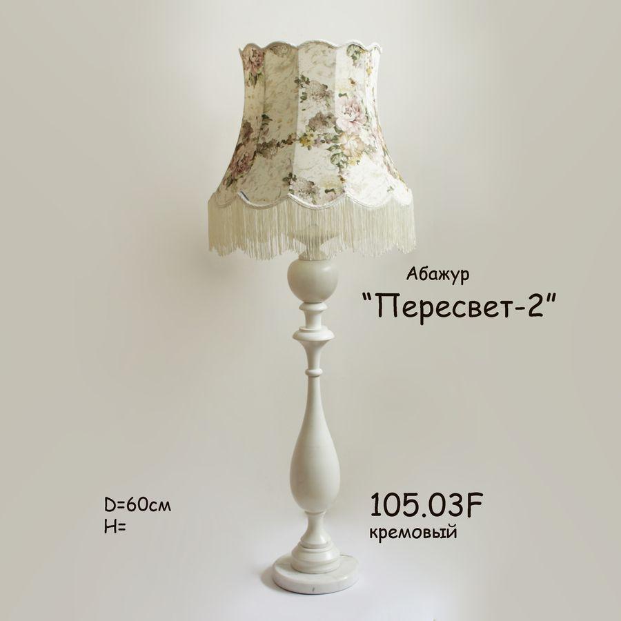 Торшер деревянный 105.03F с абажуром Пересвет2