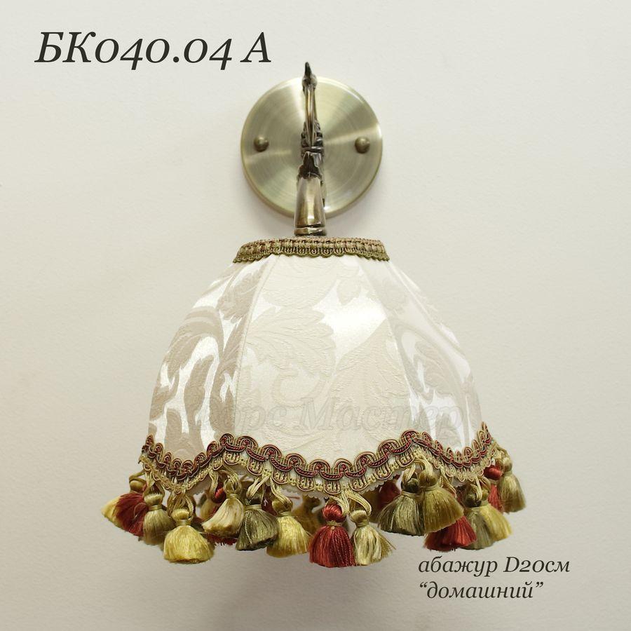 Настенный светильник с абажуром БК040.04 А