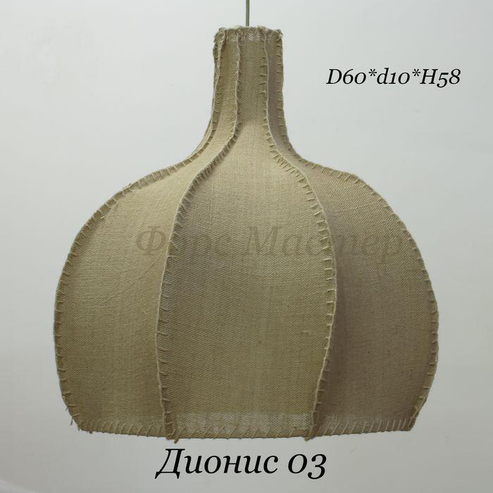 Абажур из ткани Дионис дизайнерский