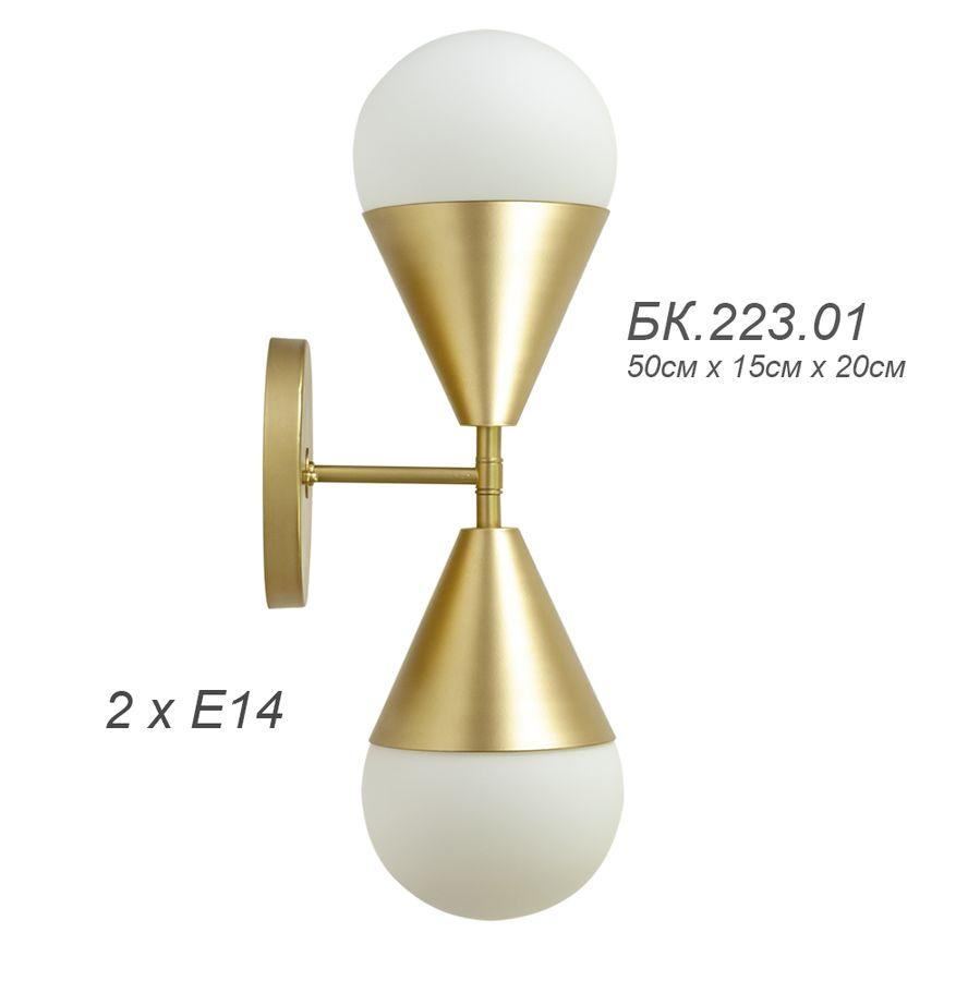 Бра с белыми шарами БК223.01