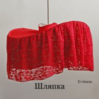 Дизайнерский абажур из ткани Шляпка