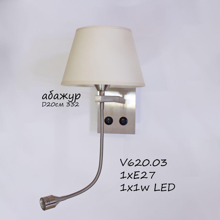Бра с подсветкой на гибком шланге V620.03