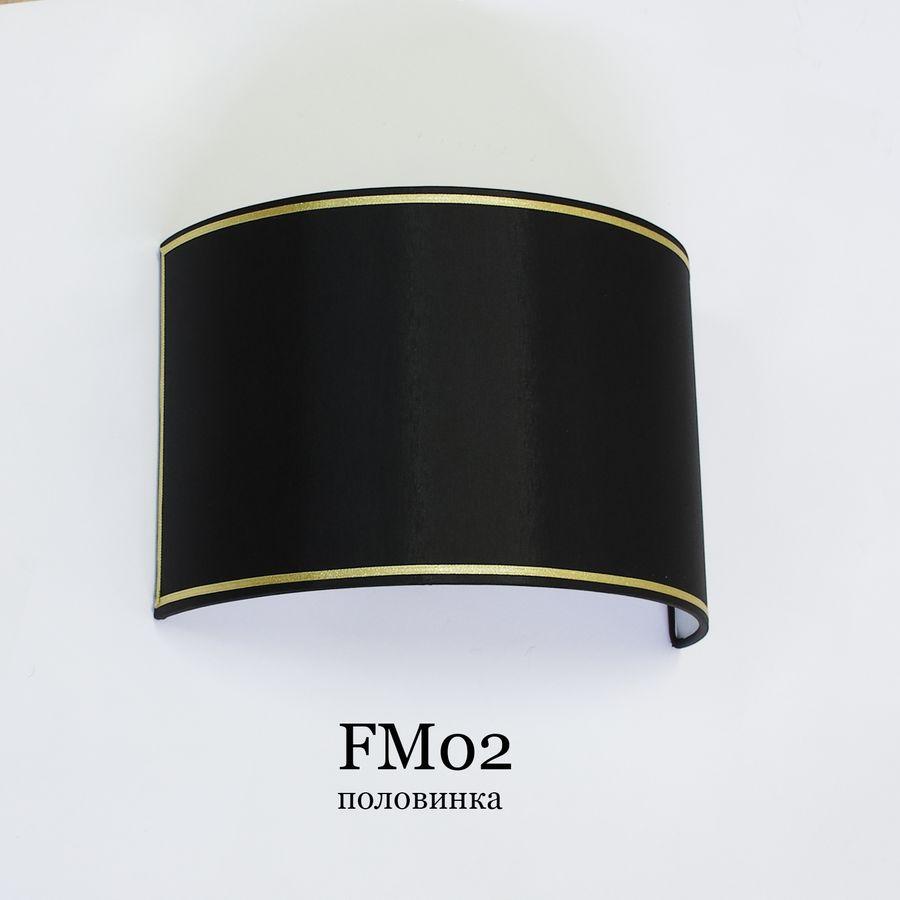 Абажур половинка  для бра 25 FM02.00 черный