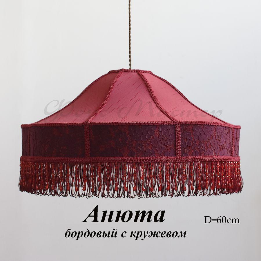 Абажур подвесной ретро Анюта