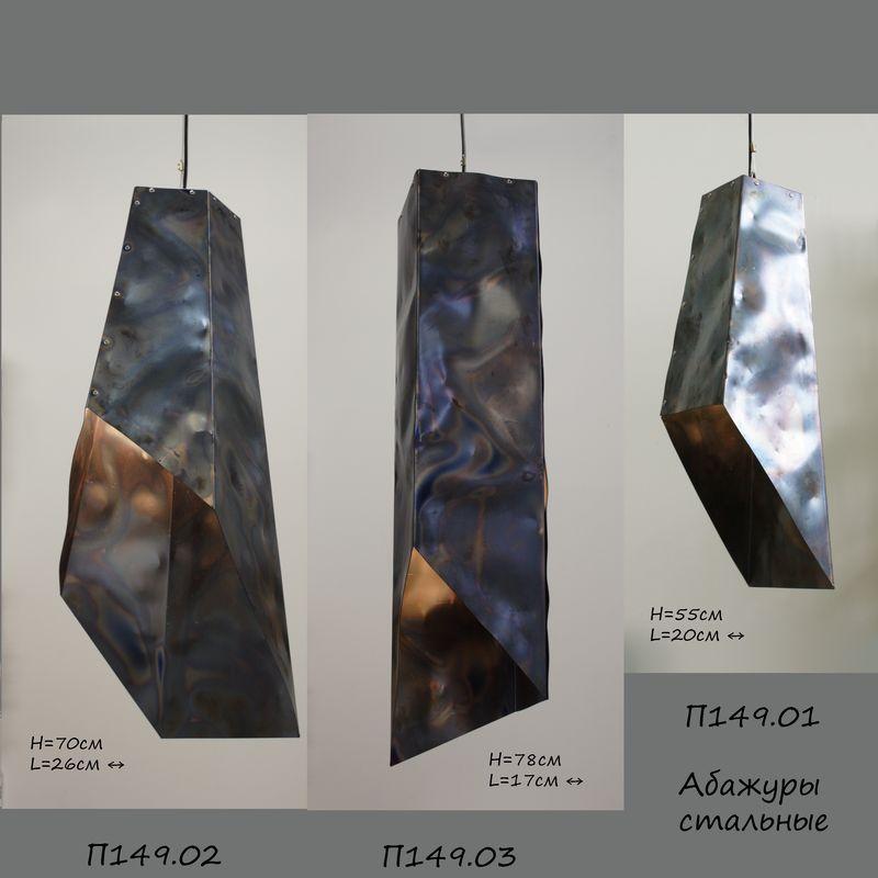 Металлический подвесной светильник П149.01 серия