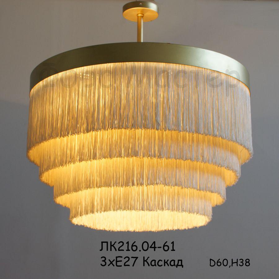Люстра абажур с бахромой Каскад ЛК216.01-3-700