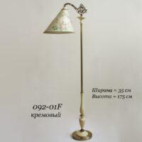 Викторианский торшер с абажуром 092-01F кремовый