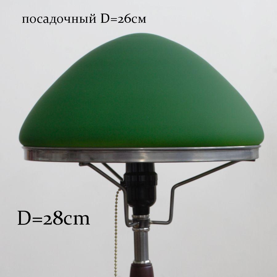 Зеленый плафон для настольной лампы СССР