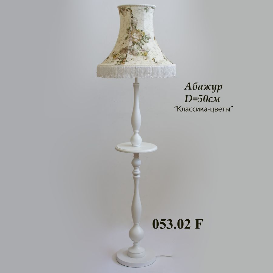 "Торшер со столиком 053.2.45F Корсар белый, абажур ""Классика"""