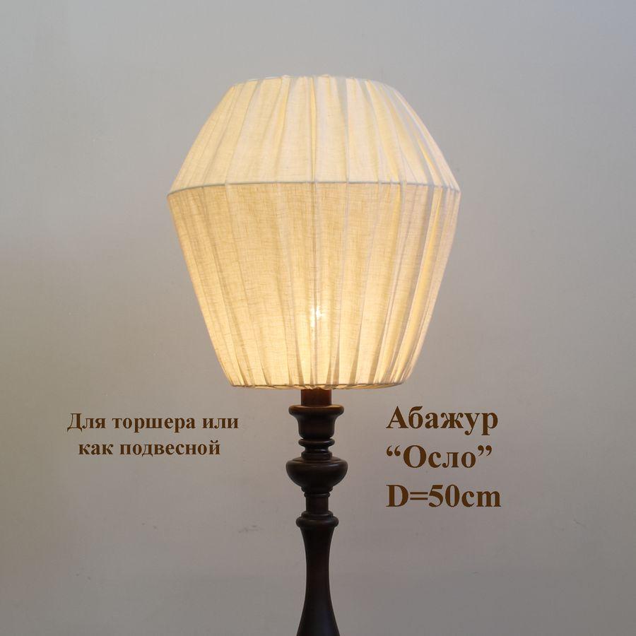 """Абажур плиссе тканевый """"Осло"""" дизайнерский"""