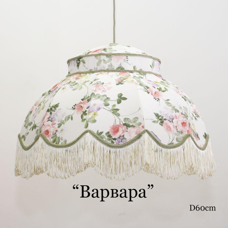 """Абажур подвесной из ткани """"Варвара"""" цветы №2"""