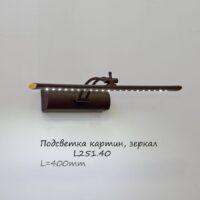 Бра для подсветки картин L251.40 антик