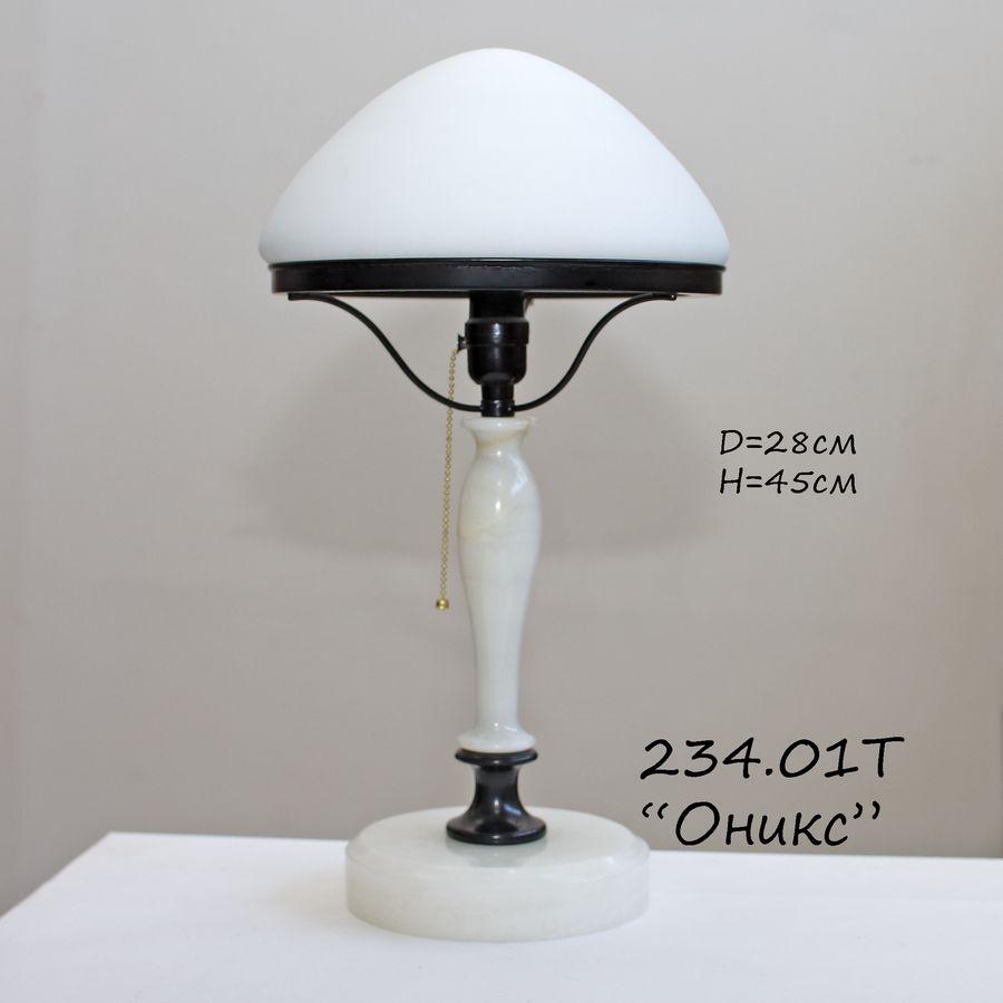 Писательская лампа из оникса с плафоном из стекла 234.01 Т