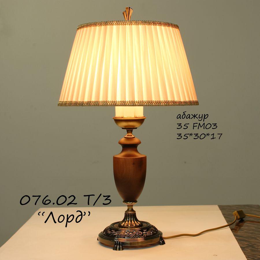 Классическая деревянная настольная лампа 076.2.35Т/3
