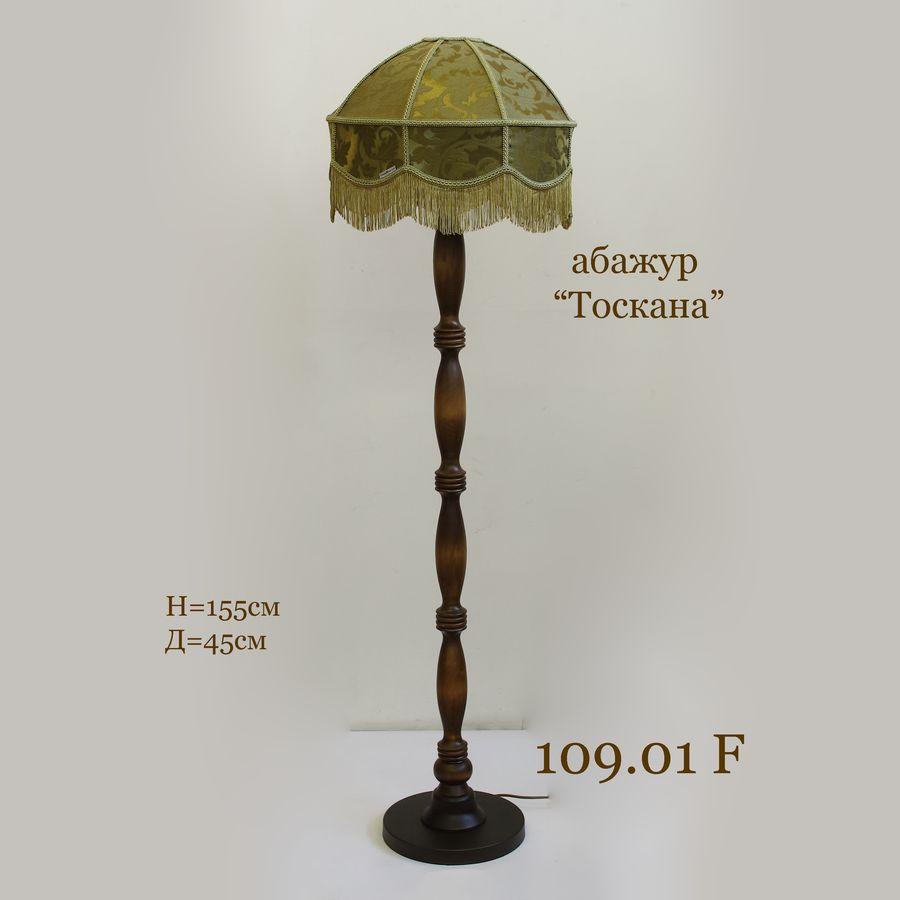 """Торшер с тканевым ретро абажуром """"Тоскана"""" 109.01.45F"""