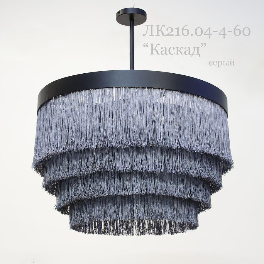 "Люстра абажур с бахромой ЛК216.04-4-60 ""Каскад "" (серый)"