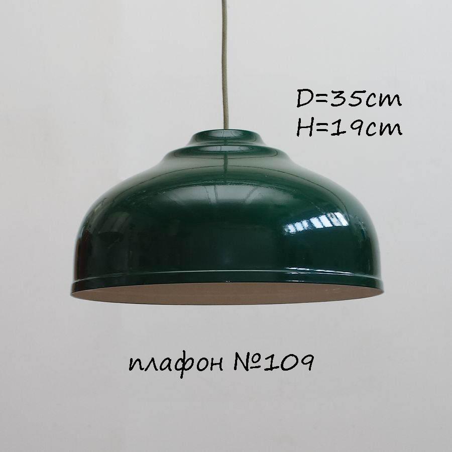 Металлический подвесной светильник П013.109