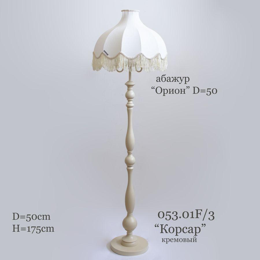 """Торшер с ретро абажуром """"Орион"""" 053.01F/3 Корсар, 3 рожка"""