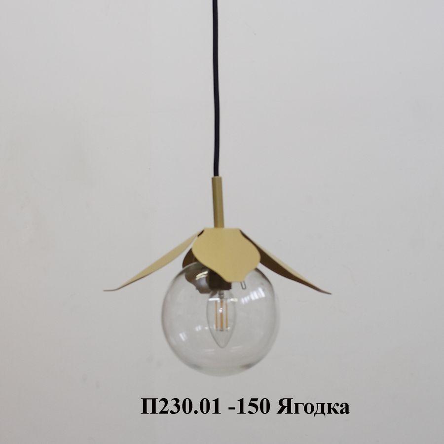 Подвесной светильник в виде ягодки П230.01